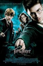 Гарри Поттер и Орден Феникса / Harry Potter and the Order of the Phoenix (2007)