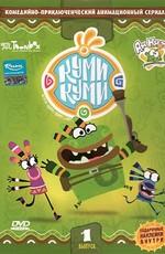 Куми-куми сезон 1 (2011) смотреть онлайн или скачать мультфильм.