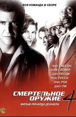 Смертельное оружие 4 / Lethal Weapon 4 (1998)
