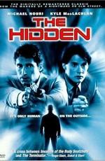 Скрытые / The Hidden (1987)