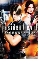 Обитель зла: Вырождение / Resident Evil: Degeneration (2008)