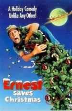Эрнест спасает Рождество
