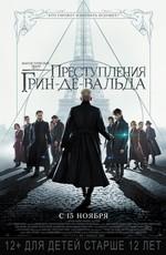 Фантастические твари: Преступления Грин-де-Вальда / Fantastic Beasts: The Crimes of Grindelwald (2018)