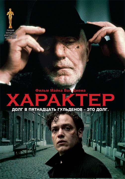 Русский характер (фильм, 2014) скачать торрент фильм русский.