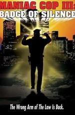 Маньяк-полицейский 3: Знак молчания / Maniac Cop 3: Badge of Silence (1993)