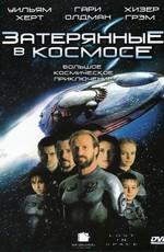 Затерянные в космосе / Lost in Space (1999)