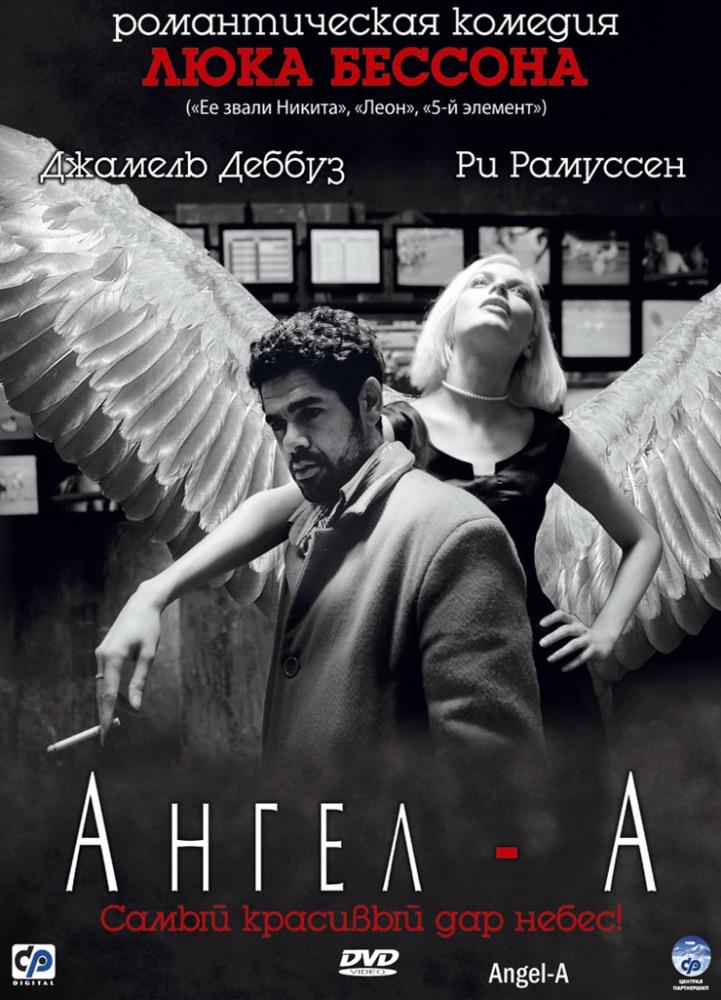 Ангел-а (2006) смотреть онлайн или скачать фильм через торрент.