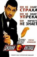 Агент Джонни Инглиш / Johnny English (2003)