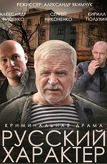 Русский характер // передачи телекомпании нтв.