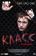 Класс / Klass (2007)