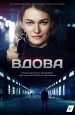 Вдова (2014)