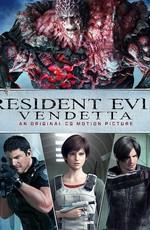 Обитель зла: Вендетта / Resident Evil: Vendetta (2017)
