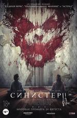 Синистер2 / Sinister2 (2015)
