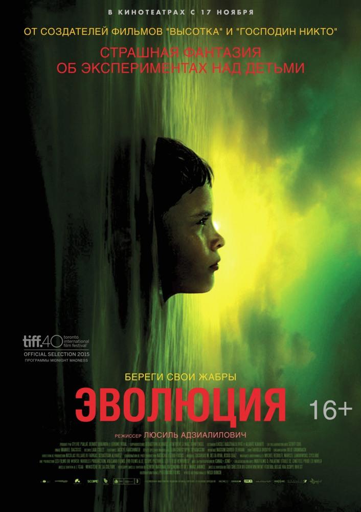 Фильм эволюция (2015) скачать торрент в хорошем качестве hd 1080.