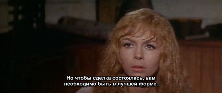 Неукротимая, анжелика фильм 1967