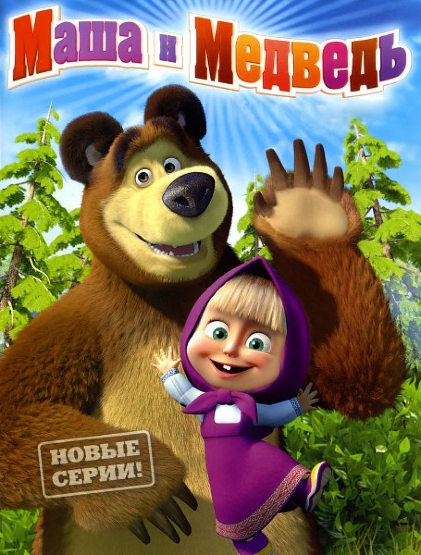 Мультик маша и медведь все 54 серии скачать бесплатно торрент.