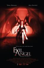 Ангел зла