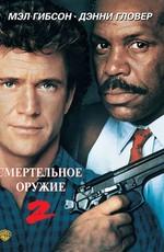 Смертельное оружие 2 / Lethal weapon 2 (1989)