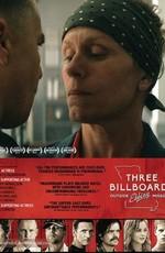 Три Билборда на Границе Эббинга, Миссури: Дополнительные материалы / Three Billboards Outside Ebbing, Missouri: Bonuces (2017)