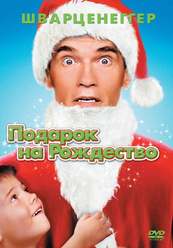 Новогодний папа (2015) смотреть онлайн или скачать фильм через.