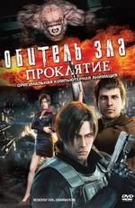 Обитель зла: Проклятие / Biohazard: Damnation (Resident Evil: Damnation) (2012)