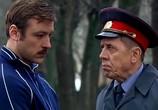Сцена из фильма При загадочных обстоятельствах (2009) При загадочных обстоятельствах (Инспектор и кофе) сцена 4