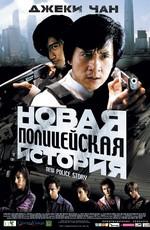 Новая полицейская история / Xin jingcha gushi (2005)