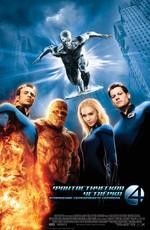 Фантастическая четверка 2: Вторжение Серебряного Серфера / Fantastic Four: Rise of the Silver Surfer (2007)
