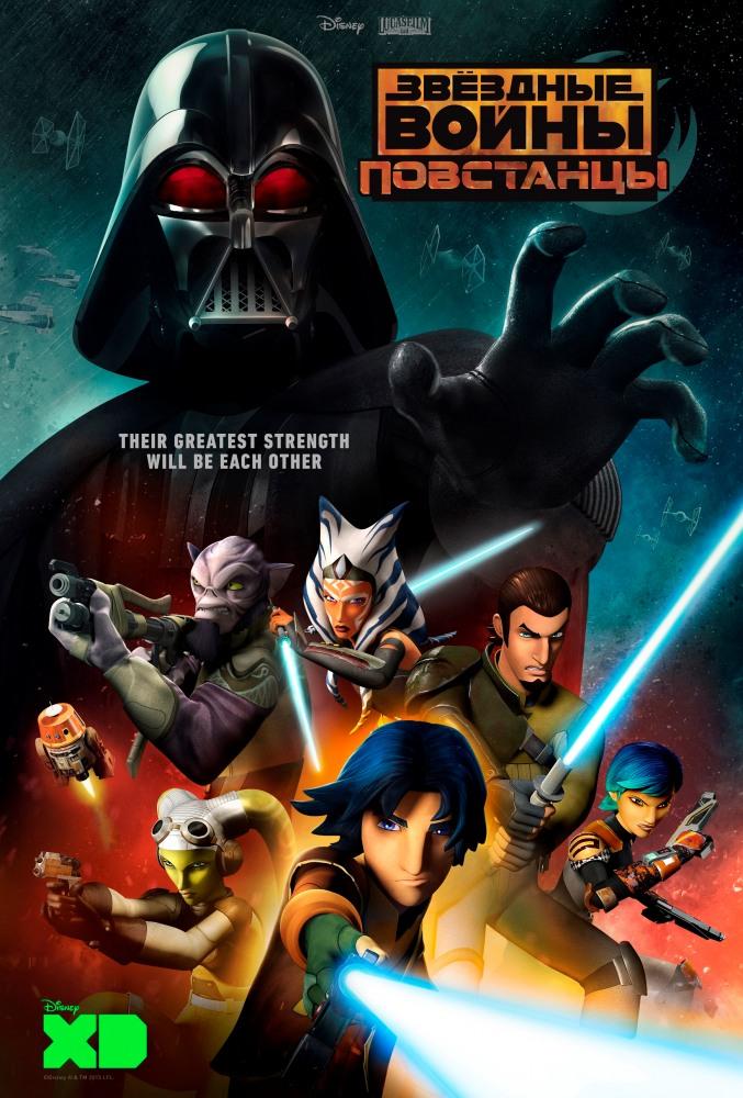Star wars: episode vii / звездные войны: эпизод 7 hd » скачать.
