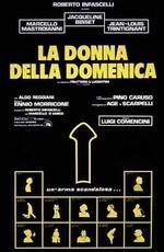 Воскресная женщина / La donna della domenica (1975)