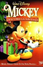 Микки: Однажды под Рождество / Mickey's Once Upon a Christmas (1999)