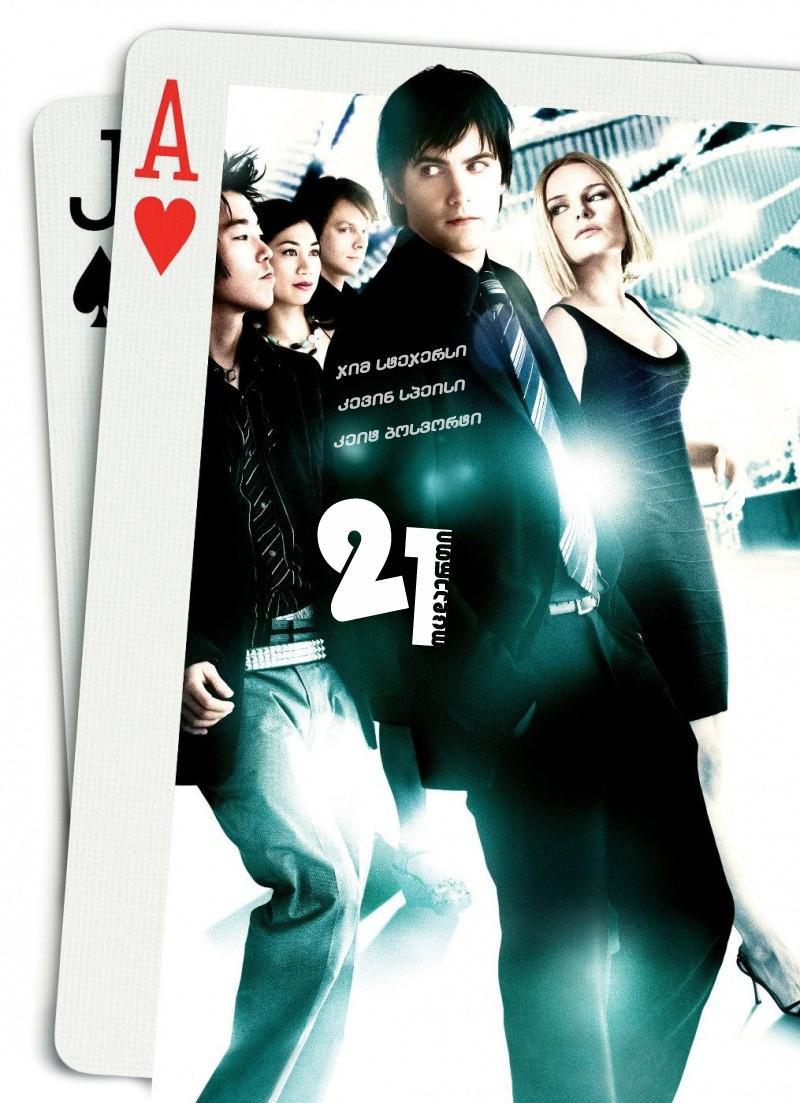 Увеличить деньги король покера 2