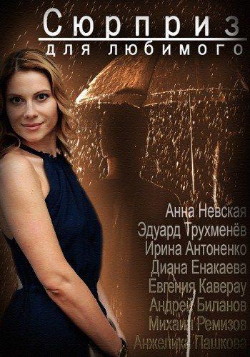 Сюрприз для любимого (мелодрама, 2014) смотреть онлайн фильм.