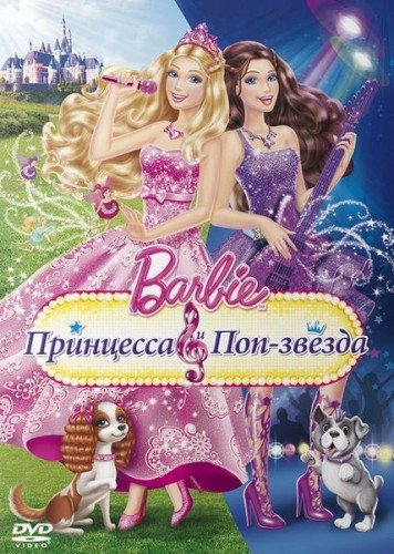 Барби: принцесса и нищенка скачать игру бесплатно.