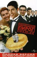 Американский пирог 3: Свадьба / American Wedding (2003)