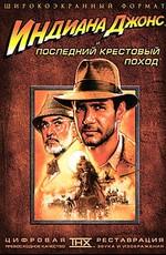 Индиана Джонс и Последний крестовый поход / Indiana Jones and the Last Crusade (1989)