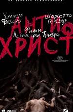 Антихрист / Antichrist (2009)