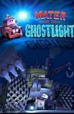 Мэтр и призрачный свет / Mater and the Ghostlight (2006)