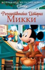 Рождественская история Микки