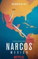 Нарко: Мексика / Narcos: Mexico (2018)