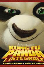 Кунг-фу Панда. Дилогия