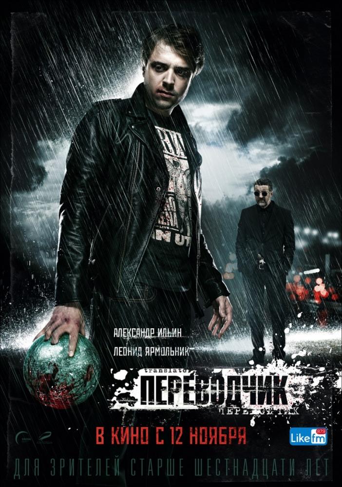 Еби меня на русском языке кино — pic 13