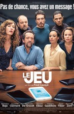 Игра / Le jeu (2018)