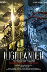 Горец: В поисках мести / Highlander: The Search for Vengeance (2007)