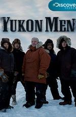 Discovery Channel: Парни с Юкона