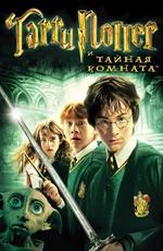 Гарри Поттер и тайная комната / Harry Potter and the Chamber of Secrets (2002)