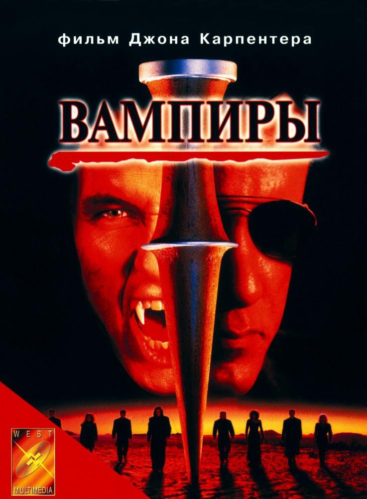 Вампиры (1998) смотреть онлайн или скачать фильм через торрент.