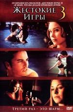 Жестокие игры 3 / Cruel Intentions 3 (2004)