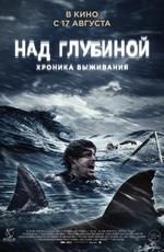 Над глубиной: Хроника выживания / Cage Dive (2017)