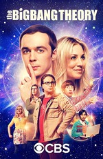 Теория большого взрыва / The Big Bang Theory (2007)